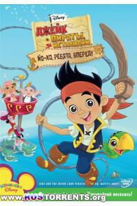 Джейк и пираты Нетландии [S01-02: 01-28 из ??] | DVDRip | D | лицензия