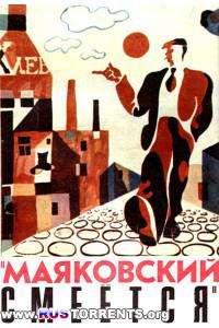 Маяковский смеется