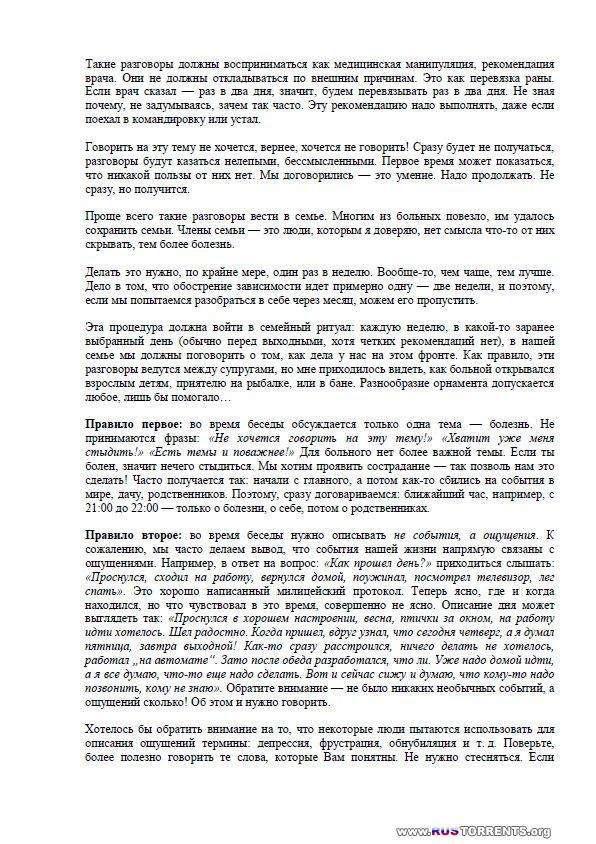 Олег Стеценко - Как не пить