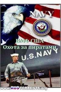 ВМФ США: охота за пиратами