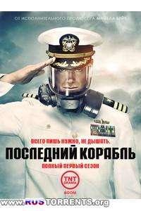 Последний корабль [01 сезон: 01-10 серии из 10] | WEB-DL 720p | BaibaKo