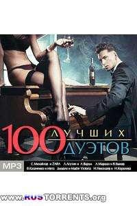 VA - 100 Лучших Дуэтов