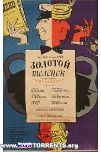 Золотой теленок [01-02 серии из 02] | DVDRip