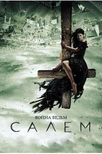 Салем [02 сезон: 01-12 серии из 13] | WEB-DLRip | AlexFilm