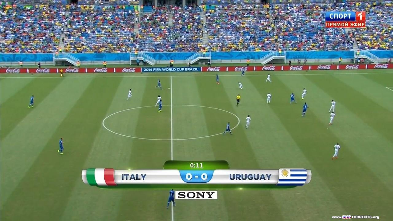 Футбол. Чемпионат мира 2014. Группа D. 3 тур. Италия - Уругвай | HDTVRip 720p