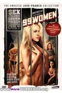 99 женщин | DVDRip