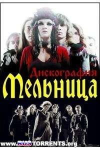 Мельница (Хелависа) - Дискография | MP3