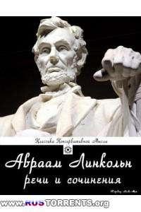Речи и сочинения (Авраам Линкольн)
