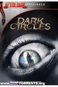 Темные круги | DVDRip