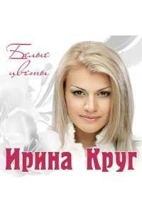 Ирина Круг - Белые цветы | MP3
