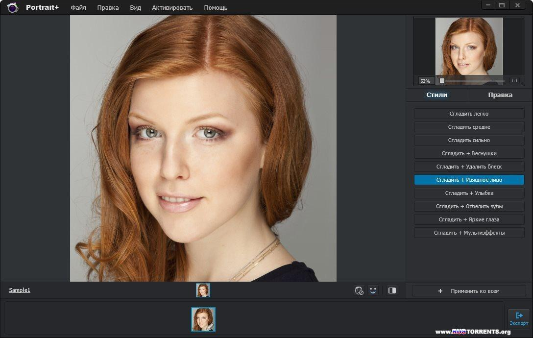 ArcSoft Portrait+ 3.0.0.369 | RePack/Portable by D!akov