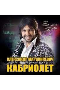 Александр Марцинкевич & Группа Кабриолет - Ты моя музыка | MP3