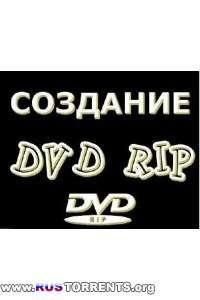 Как правильно создать DVD-Rip.