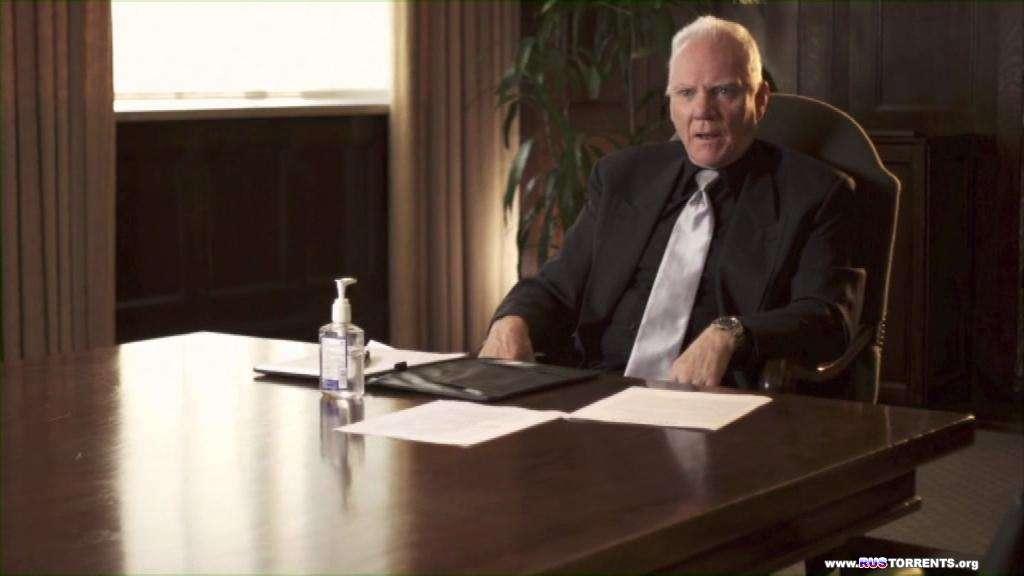 Работодатель | DVDRip-AVC | Лицензия