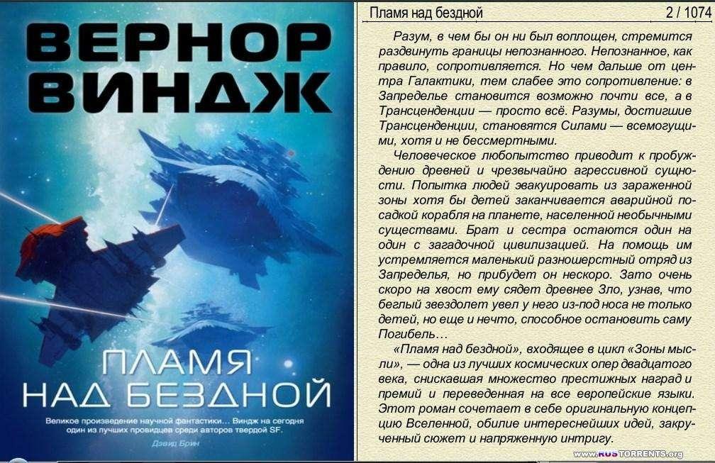 Серия книг Звезды новой фантастики [10 книг] | FB2, RTF