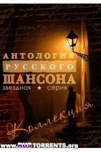 VA - Антология Русского Шансона (Звездная Серия) - Коллекция