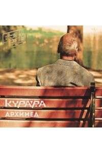 Курара - Архимед | MP3