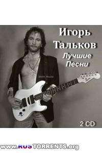 Игорь Тальков - Лучшие Песни [2CD]
