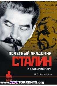 Почетный академик Сталин и академик Марр