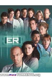 Скорая помощь [S01-13] | DVDRip