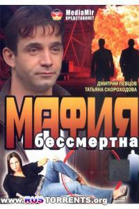 Мафия бессмертна | DVDRip