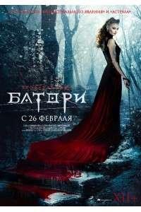 Кровавая леди Батори | WEB-DLRip | iTunes