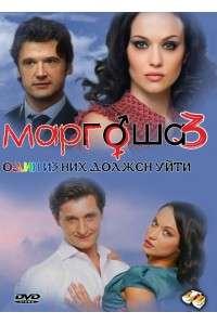 Маргоша 3 [01-240] | IPTVRip