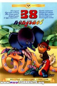 38 попугаев   DVDRip