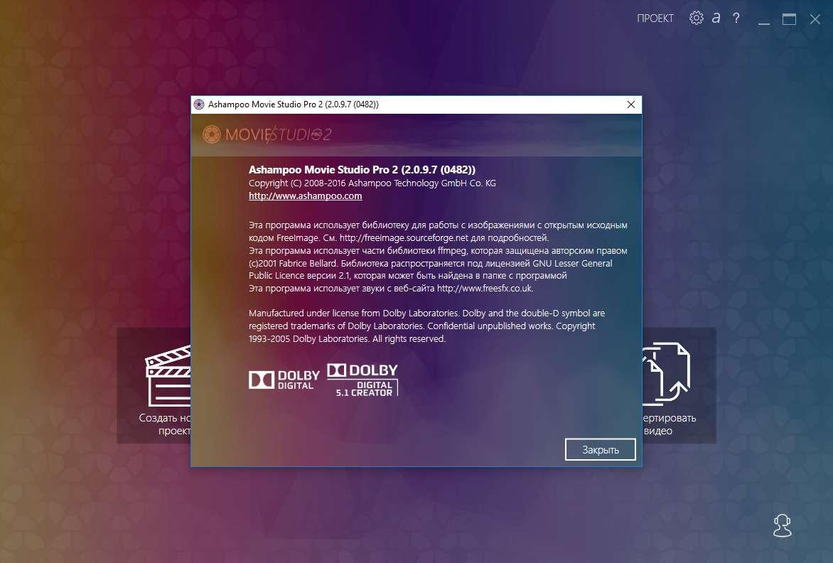 Ashampoo Movie Studio Pro 2.0.9.7