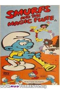 Смурфы и волшебная флейта