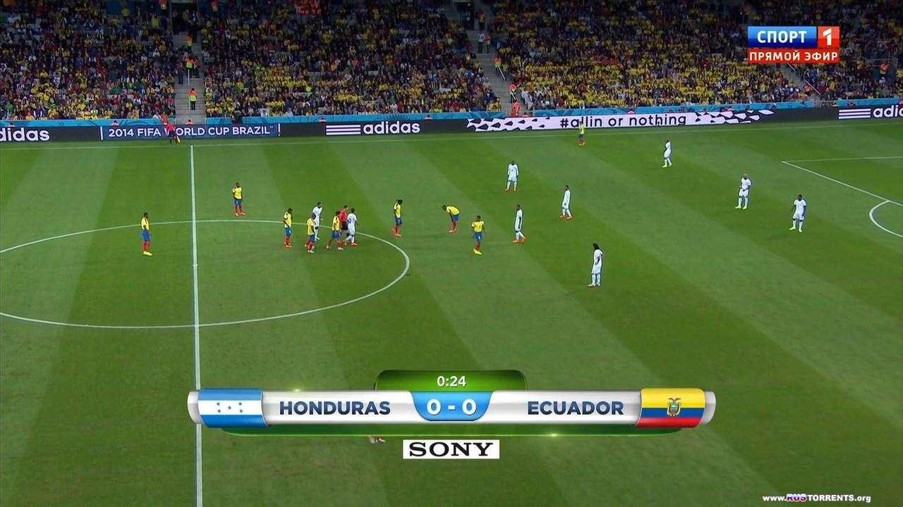 Футбол. Чемпионат мира 2014. Группа E. 2 тур. Гондурас - Эквадор | HDTVRip 720p