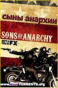 Сыны Анархии [01-04 сезон: 01-53 серий из 53] | WEB-DLRip-AVC l LostFilm