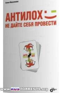 Елена Мерзлякова | АнтиЛох. Не дайте себя провести.