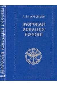 А.М. Артемьев | Морская авиация России | PDF