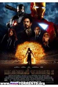 Железный человек 2 | BDRip 1080p