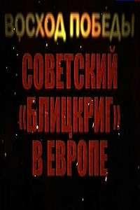 Восход победы. Советский Блицкриг в Европе | SATRip