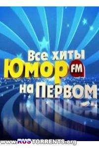 Все хиты Юмор FM на Первом | HDTVRip