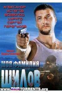 Моя фамилия Шилов | SATRip