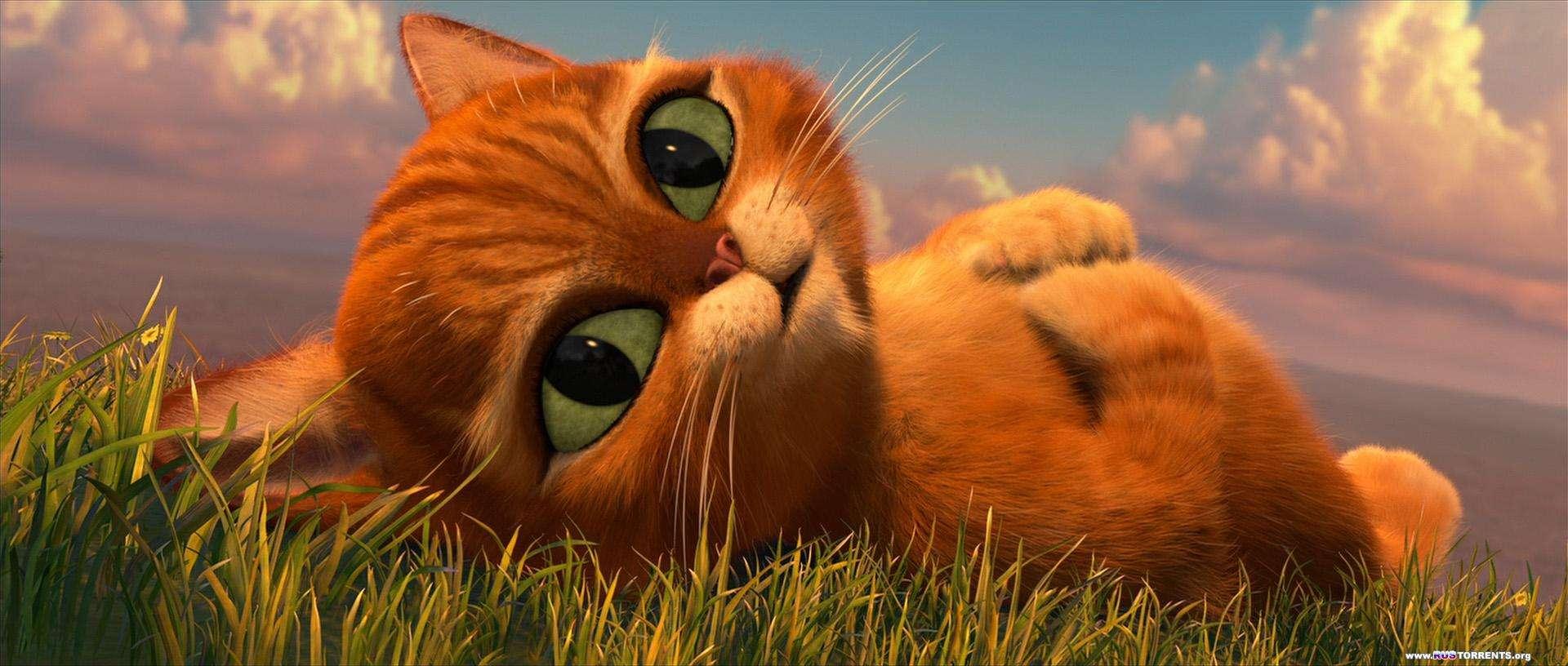 Кот в сапогах | BDRip 1080p