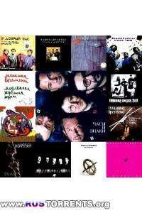 Машина Времени - Дискография [31 альбом] (1975 - 2007)