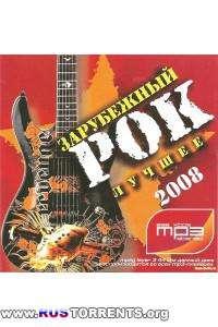 Зарубежный рок 2008