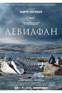 Левиафан | DVDRip | Лицензия