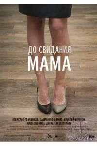До свидания мама | DVDRip-AVC | Лицензия