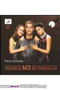 Пётр Китаев - Жилец без прописки | MP3