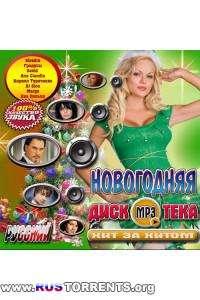 VA - Новогодняя дискотека Хит за хитом