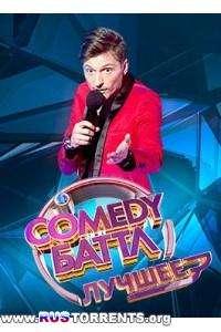 Comedy Баттл. Без границ. (1 выпуск .Лучшее) | WEB-DLRip 720p