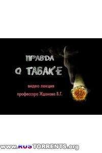Правда о табаке