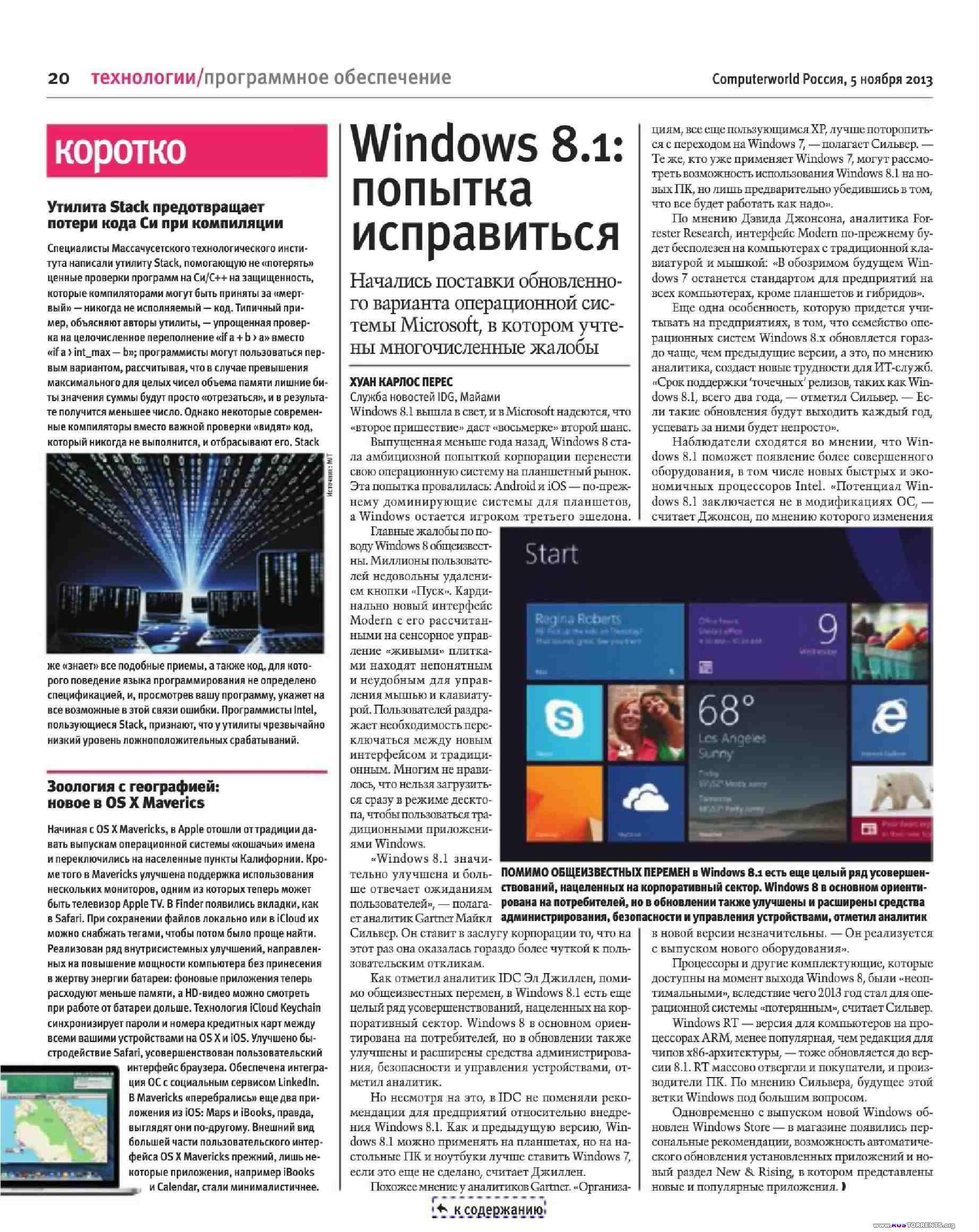 Computerworld №27 (812)