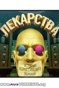 История всероссийского обмана: Лекарства. Заговор против здоровых