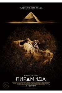 Пирамида | HDRip | iTunes